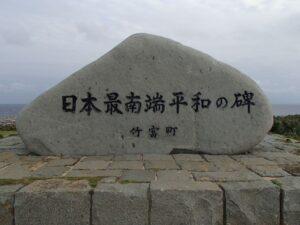 日本最南端の石碑