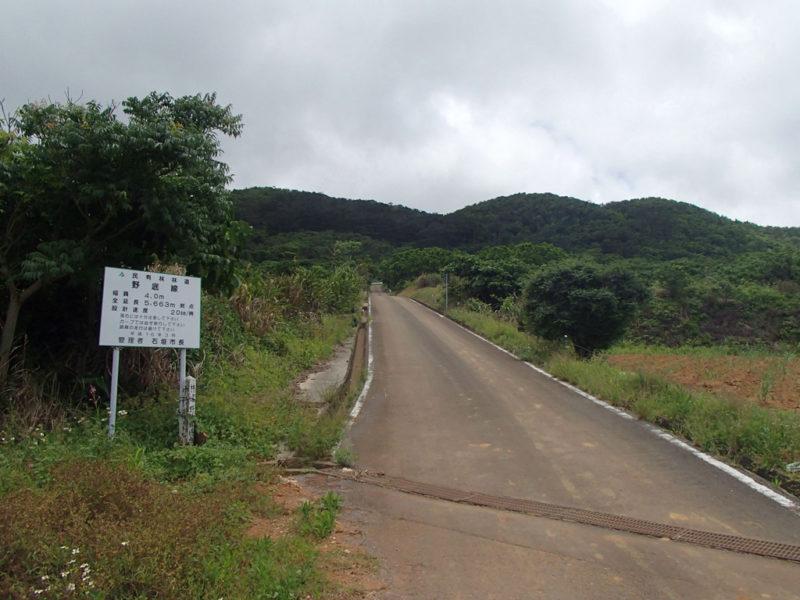 野底林道の入口