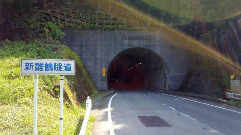 雛鶴峠のトンネル