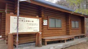 三頭山の避難小屋