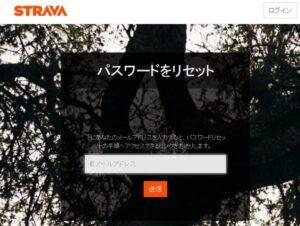 STRAVAのパスワードリセット
