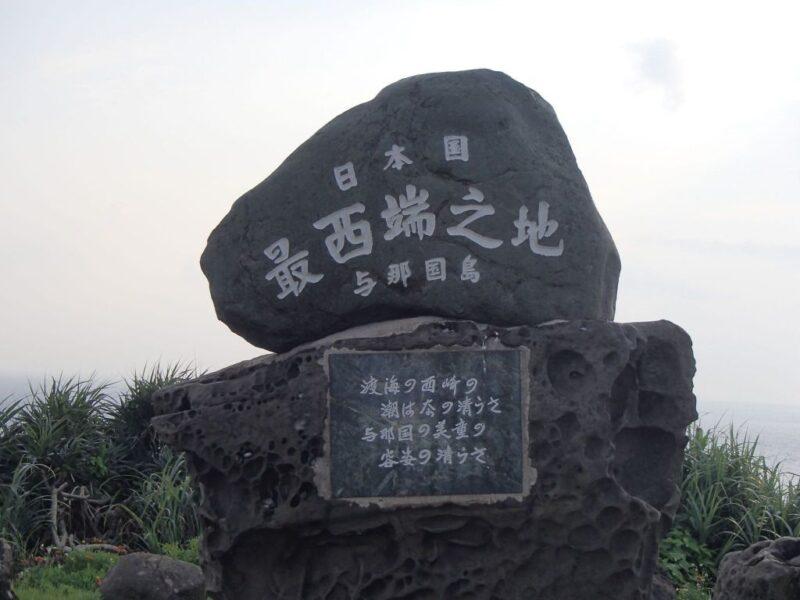 日本最西端の石碑