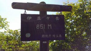 伊豆ヶ岳の山頂