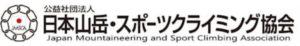 日本山岳・スポーツクライミング協会