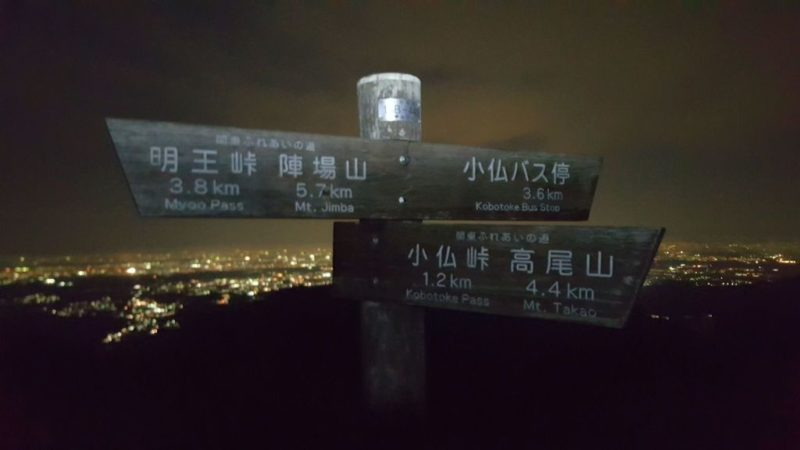 景信山の夜景
