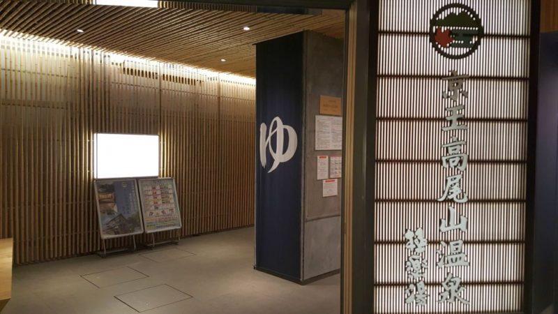 京王高尾山温泉「極楽湯」入口