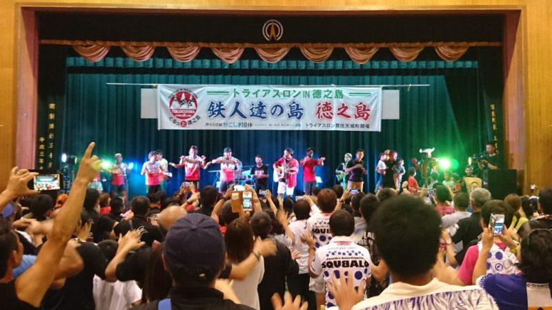 徳之島トライアスロンのパーティー