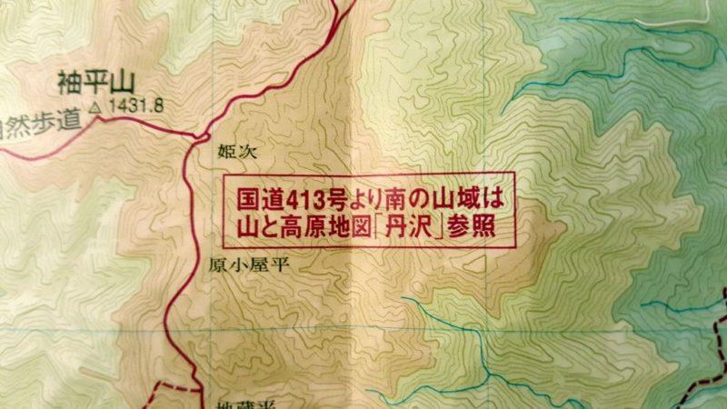 山と高原地図 高尾・陣馬