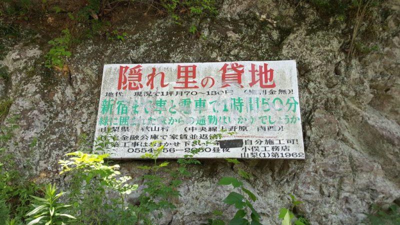 藤野村の貸地
