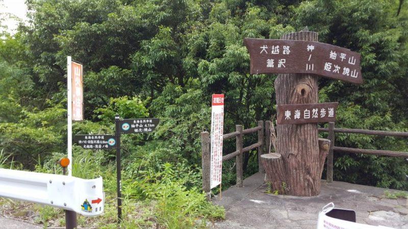 東海自然歩道の入口