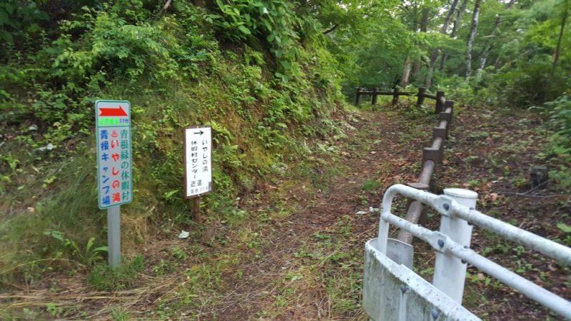 青根キャンプ場への近道