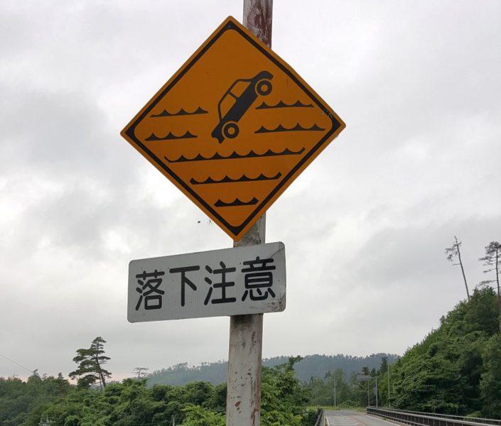 落下注意の標識