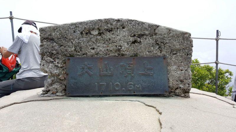 大山山頂の石碑