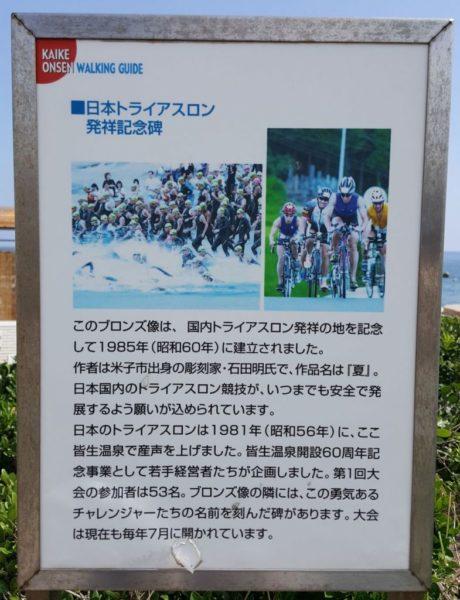 日本トライアスロン発祥記念碑