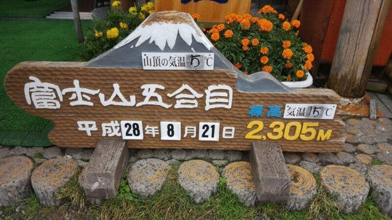 富士山の五合目(吉田口)