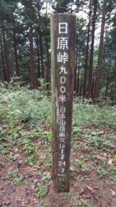 日原峠の道標