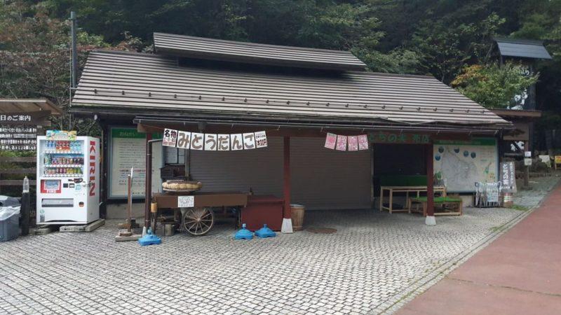都民の森の売店