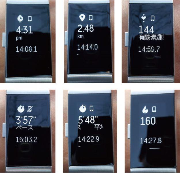 fitbit charge 2のランニング画面遷移