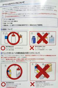 大田原マラソンのスペシャルドリンク規定