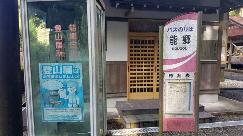 能郷バス停
