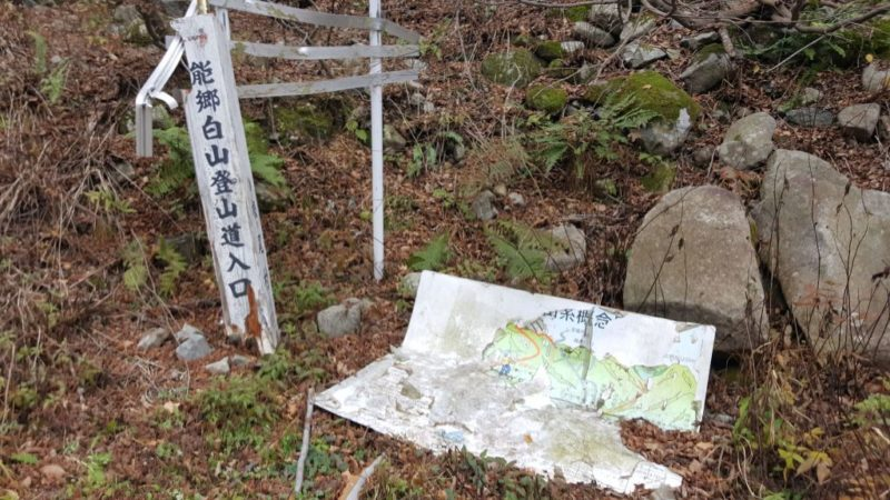 能郷白山の登山道入口