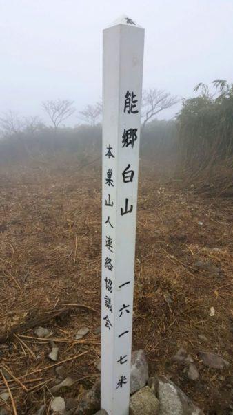 能郷白山、山頂の杭