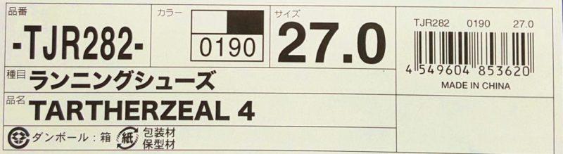 ターサージール4の型番・サイズ