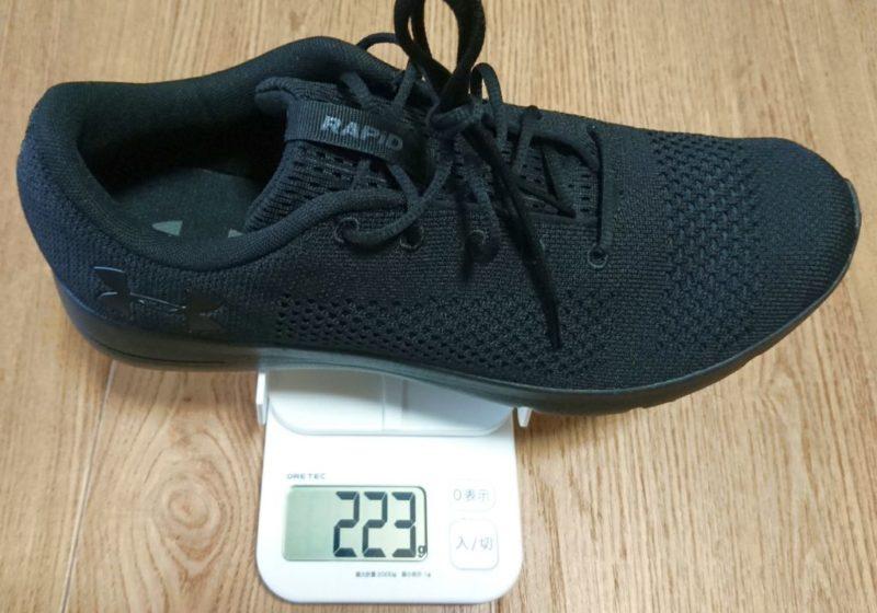 ラピッドの重量