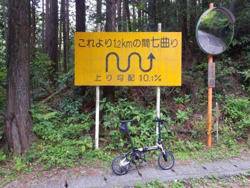 七曲がり標識前のダホンK3
