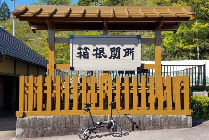 箱根関所前のダホンK3