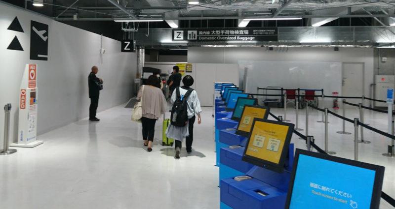 成田空港第3ターミナルの大型手荷物検査場