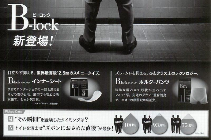 ネピアB-lockの広告