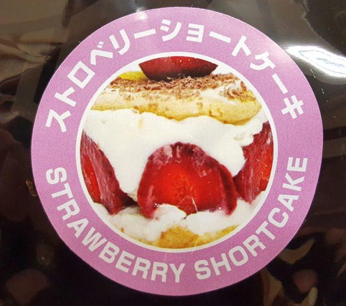 BIG WHEYのストロベリーショートケーキ味
