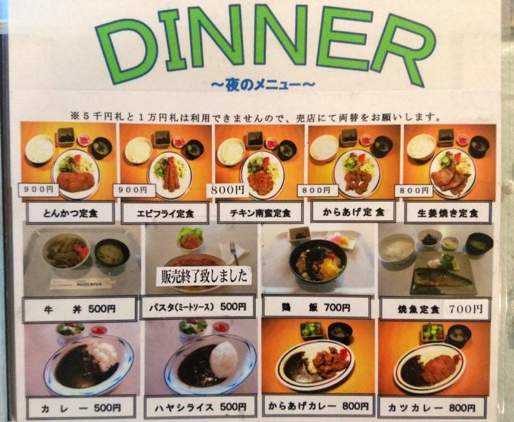 マリックスフェリーの夕食メニュー