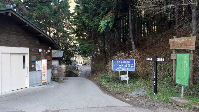払沢の滝の入口