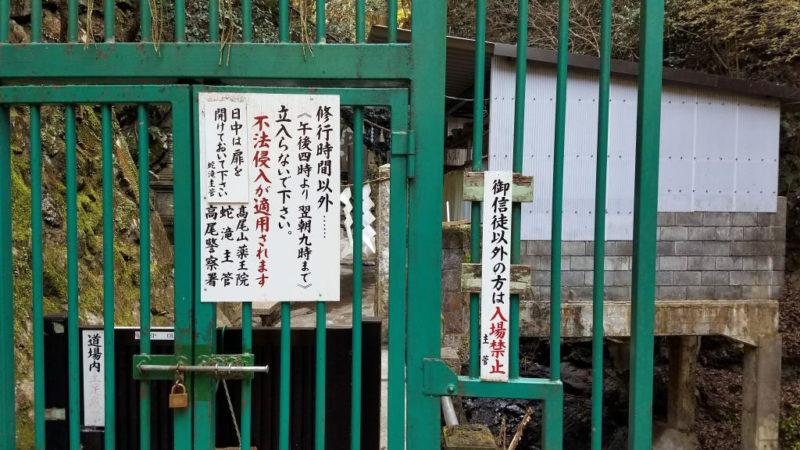 高尾山の蛇滝道場