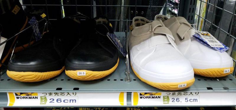 つま先芯入りの安全靴